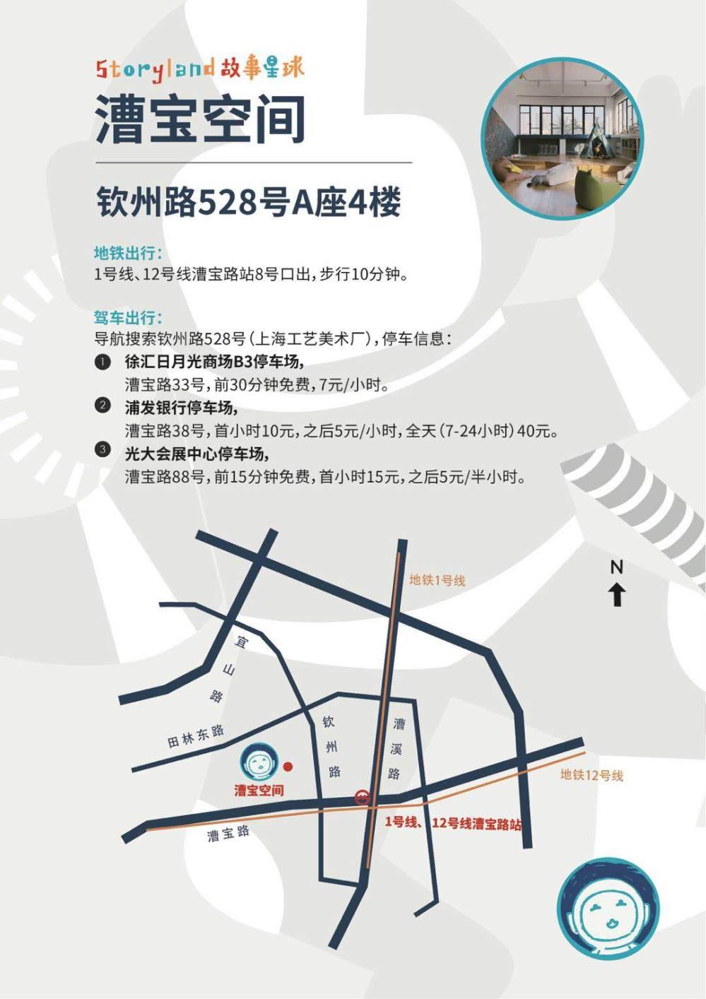 Shanghai Venue Ch